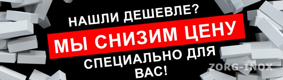 ЛОВИ СКИДКУ МЕНЕДЖЕРА!